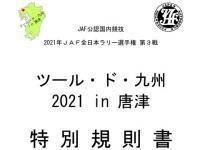 fc2blog_20210223211224db2.jpg