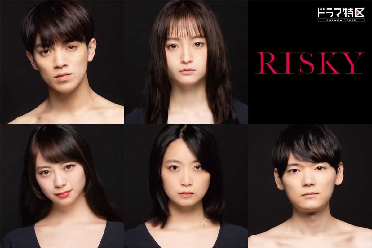 RISKY~復讐は罪の味~ 深川麻衣