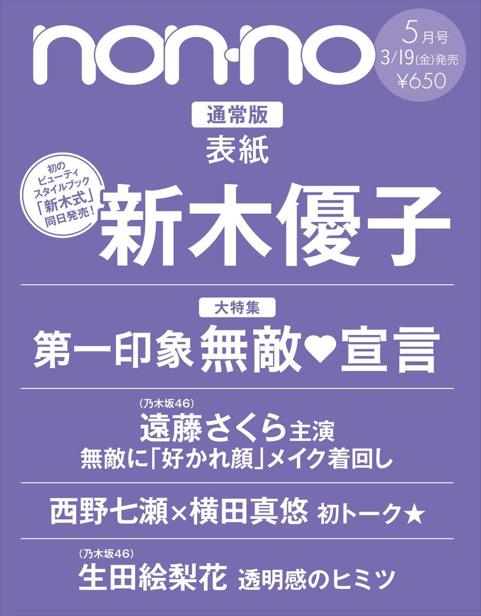 non-no 乃木坂46生田絵梨花 透明感のヒミツ