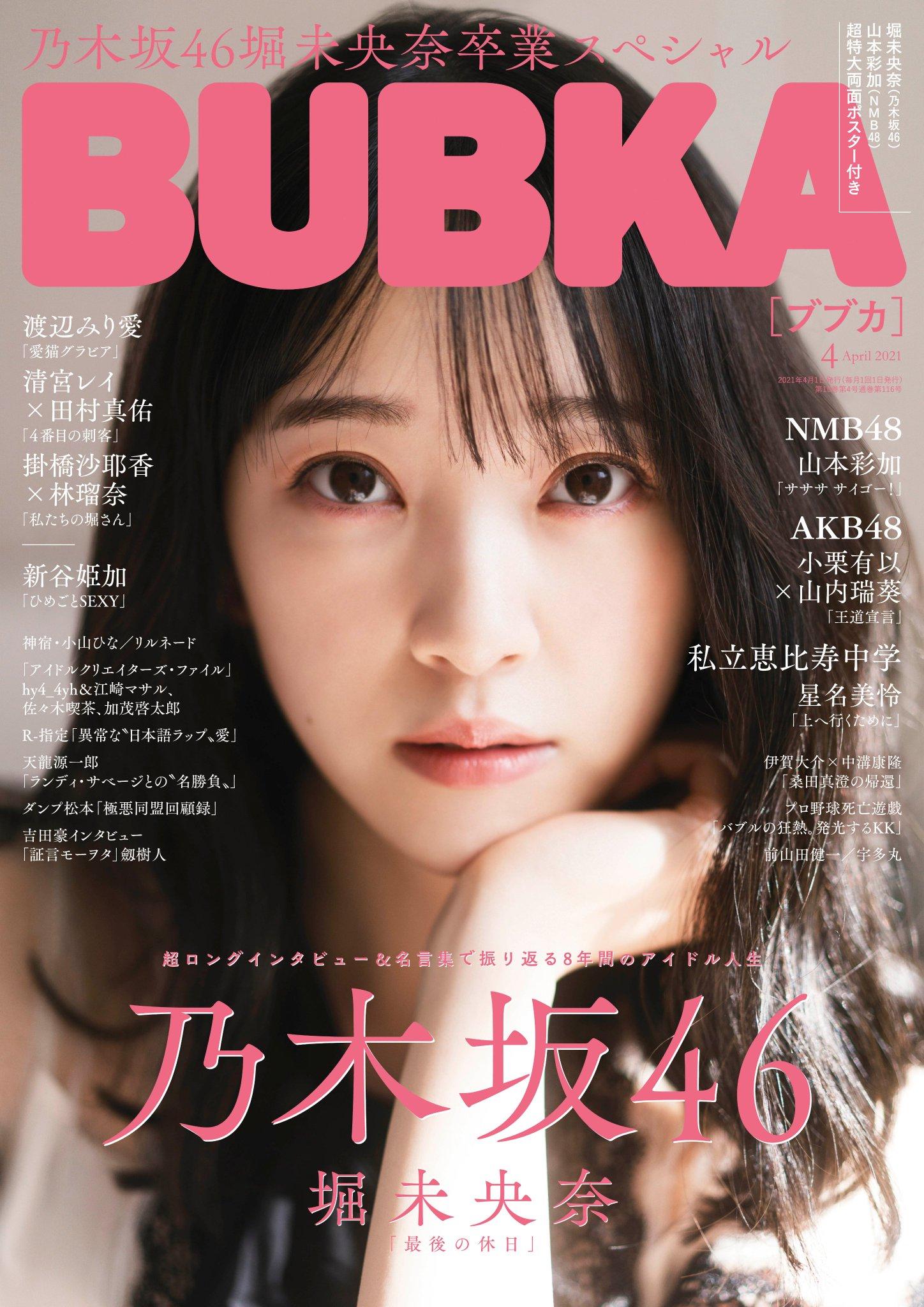 BUBKA 2021年4月号 表紙 堀未央奈