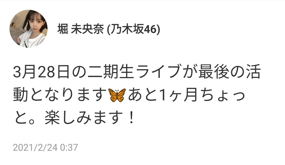 堀未央奈「3月28日の二期生ライブが最後の活動となります」