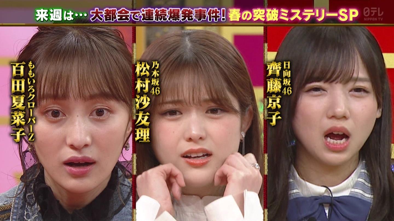 THE突破ファイル 松村沙友理2