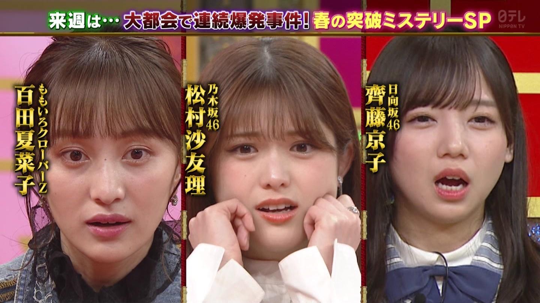 THE突破ファイル 松村沙友理3
