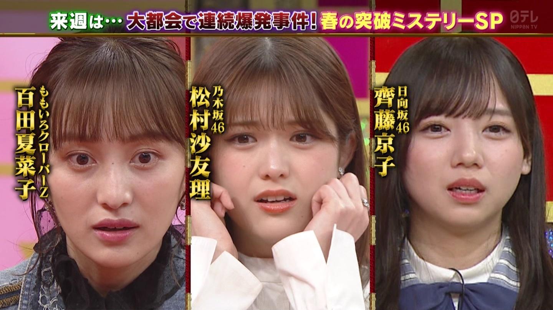 THE突破ファイル 松村沙友理4