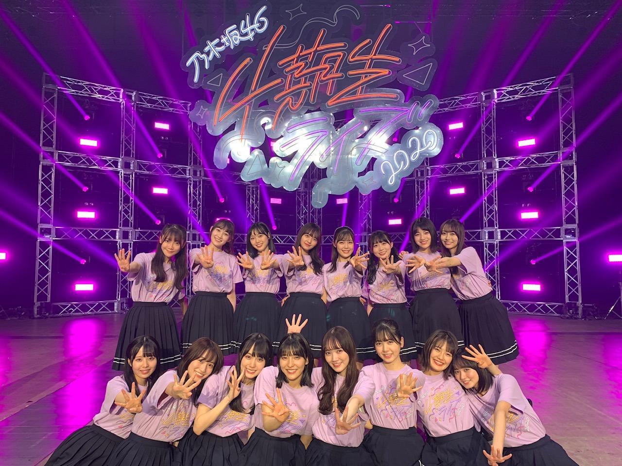 乃木坂4期生ライブ2020