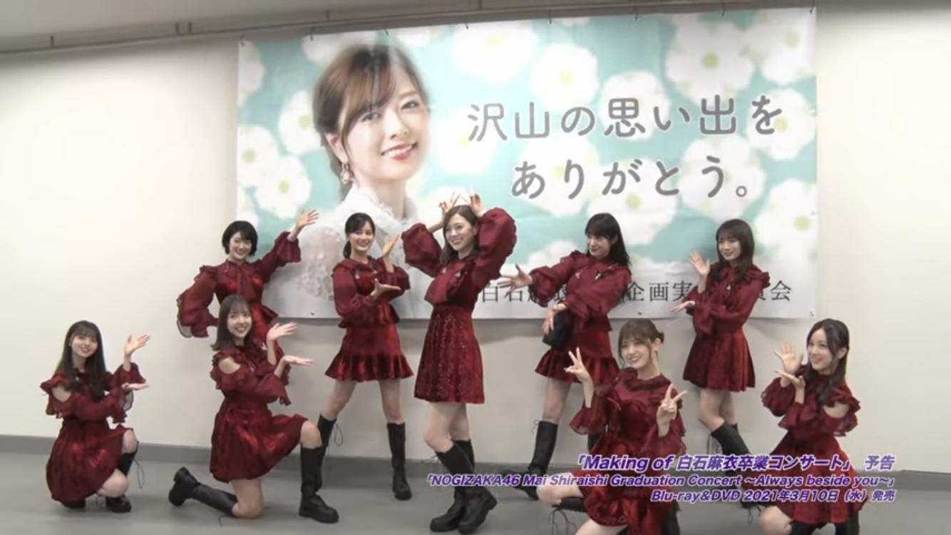 白石麻衣卒業コンサート メイキング映像