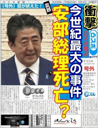 ■安倍総理 死亡?■