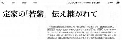 タイトル2020.3.15朝日新聞