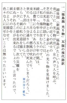 福島潟現代語訳