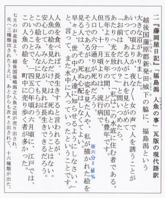 藤岡屋福島潟現代語訳