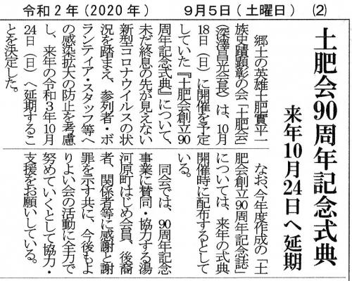 湯河原新聞2020.9.5.延期