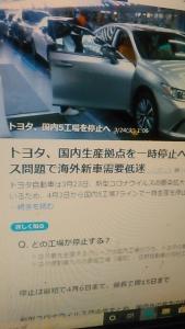 200324 トヨタ工場停止