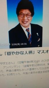 200327 マスオさん