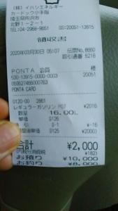 200330 ガソリン125円