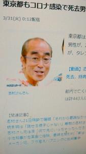 200331 志村けんさん死去
