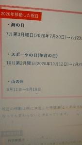 200331 祝日の変更