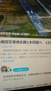 200411 なり空港