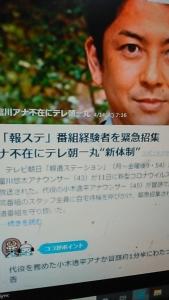 200414 報道ステーション