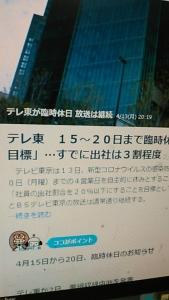 200414 テレビ東京