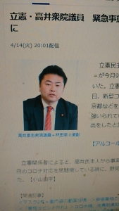 200415 立憲民主党高井議員