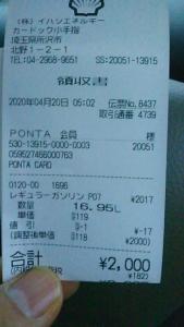 200420 ガソリン118円