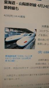 200421 新幹線減便