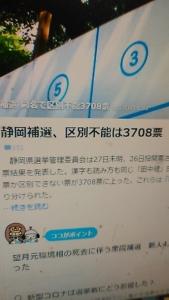 200427 静岡県選挙