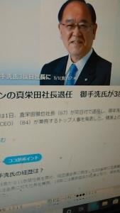 200502 キャノン社長交代