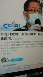 200507 台湾プロ野球