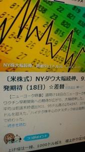 200519 ニューヨークダウUP