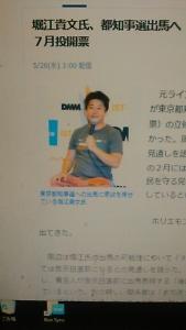 200520 堀江氏都知事選へ
