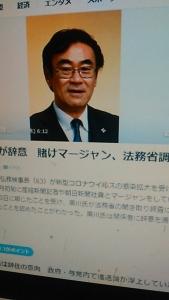 200521 検事長真麻雀