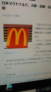 200522 マクドナルド