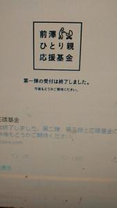 氏が200527 前沢