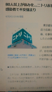 200603 ニトリ赤羽店