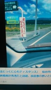 200610 仙台市おもしろい看板