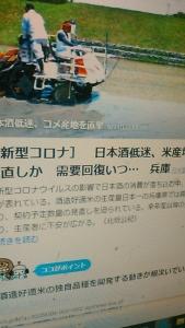 200615 日本酒