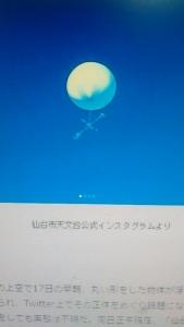 200618 謎の飛行体