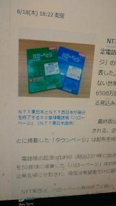 200619 電話帳