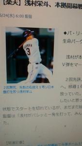 200624 楽天 浅村