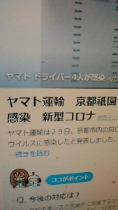 200630 ヤマト便感染
