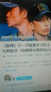 200703 阪神タイガース
