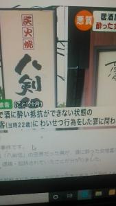 200703 八剣伝