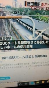 200713 飯田橋駅