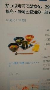 200714 カッパ寿司