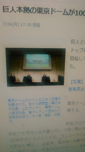 200721 東京ドーム