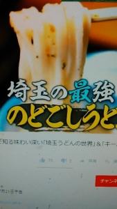 200723 埼玉のうどんを