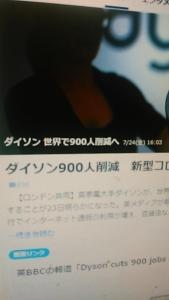 200725 ダイソン