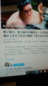 200803 照ノ富士優勝