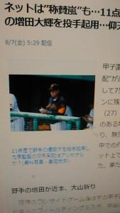 200807 増田「投手」